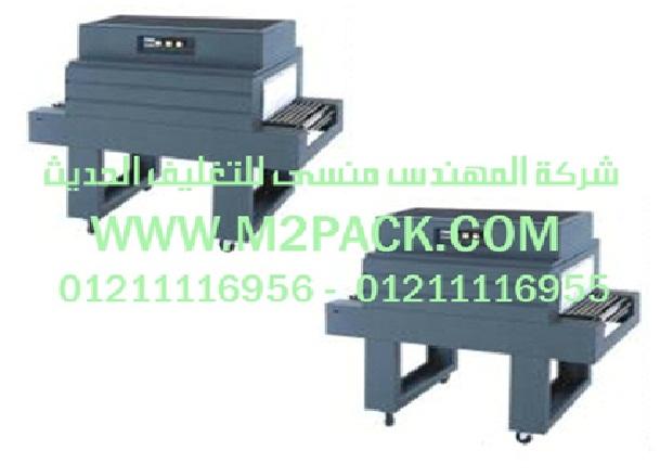 النفق الحراري موديل m2pack com bs – 450 a