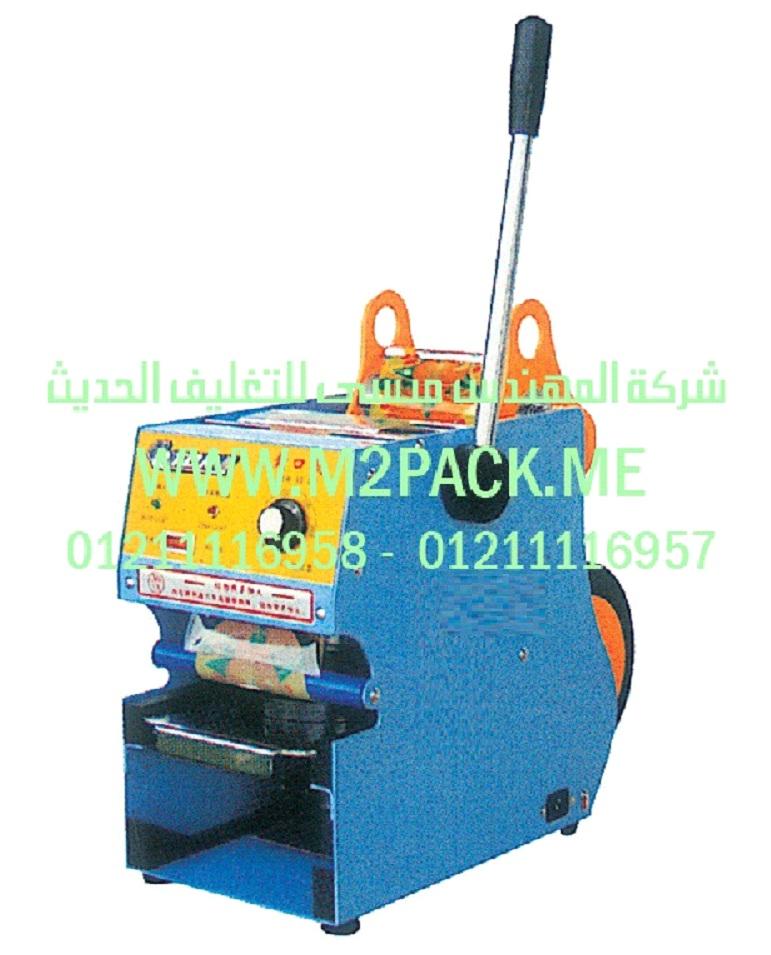 ماكينة لحام الكوب اليدوية sf