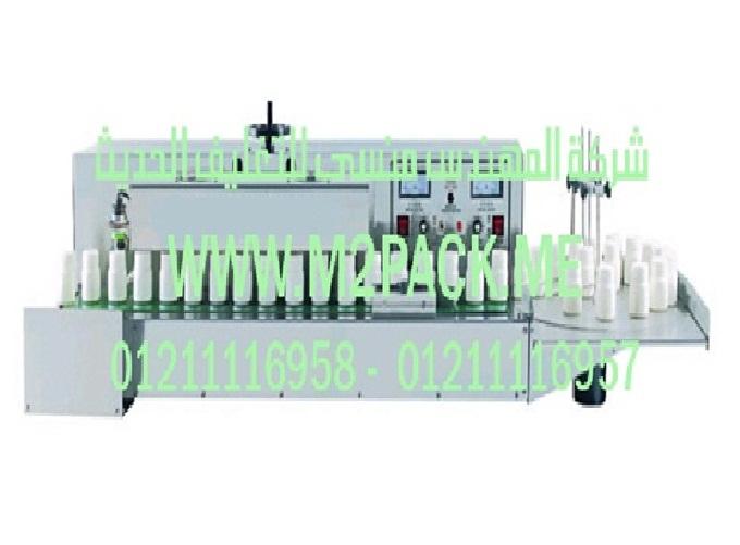 ماكينة لحام رقائق الألمونيوم الأوتوماتيكية بالحث الكهرومغناطيسي1