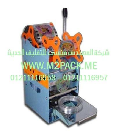 ماكينة لحام كوب السائل الساخن