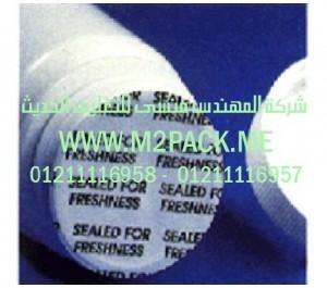 الطبه الخاصة بتغطية وسد فوهات الحاويات عن طريق الضغط الحساس