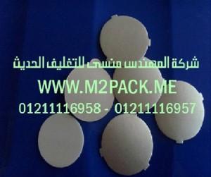 طبة اللحام الحراري لمواد pe – pet – pp pvc الزجاجة الزجاج