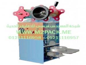 ماكينة لحام الأغطية الموديل m2pack