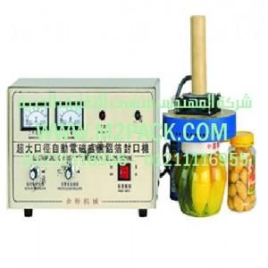 ماكينة لحام رقائق الألمونيوم بالحث الكهرومغناطيسي